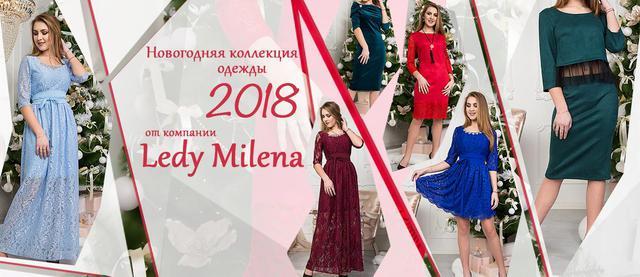 "Интернет-магазин одежды ""Леди Милена """