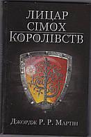 Мартін Лицар Сімох Королівств (тв)