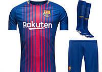 Полный комплект Барселоны: футбольная форма + гетры + печать номера/имени