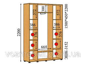 Шкаф-купе 1,5*0,45*2,2 эшк-3152