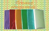 Пеньюар одноразовый (100 шт в упак.)
