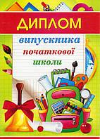 """Диплом """"Випускника початкової школи"""" 7.1009"""