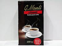 Кофе молотый G.Monti classic 250г, фото 1