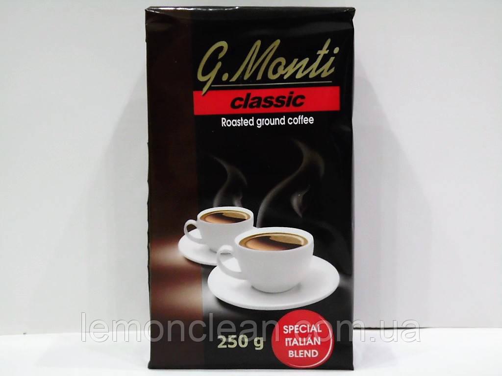 Кофе молотый G.Monti classic, 250 г - интернет-магазин «LEMONCLEAN» в Львовской области