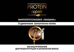 Витэкс - Protein Repair Крем-шампунь глубоко восстанавливающий для волос (без сульфатный) 200ml, фото 3