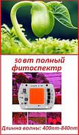 Светодиод 50вт + встроенный драйвер полный фитоспектр для растений 50w Led Full Spectrum Chip Гидропоника