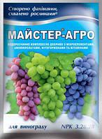 Удобрение для растений Mастер-Агро для винограда, 25 г