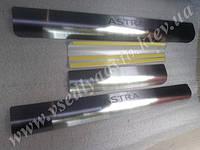 Накладки на пороги Opel ASTRA G II с 1998-2004 гг. (Standart)