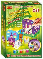"""9003-06 Набор для творчества """"Ночничок по номерам"""" День и ночь 15100393Р"""