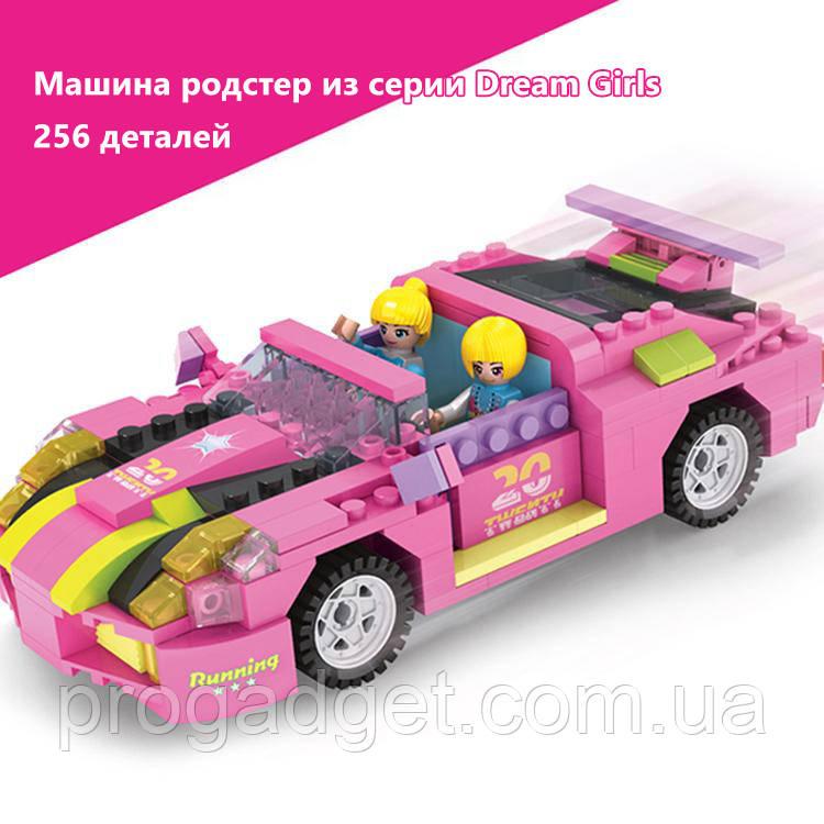 Конструктор 256 элементов автомобиль Розовый родстер - серия Dream Girls лего - модель 14506 COGO