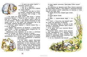 Винни-Пух Милн А., фото 2