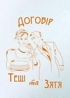 Весільні святкові дипломи українські