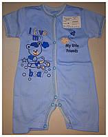 Полукомбинезон для новорожденного,на кнопках.(интерлок)