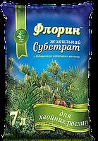 """Субстрат """"Флорин"""" для хвойных растений 7л"""