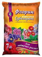 """Субстрат""""Флорин"""" для цветущих растений  7л"""