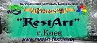 Фестиваль саморазвития RestArt