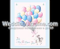 Картина для пожеланий на свадьбе молодоженам