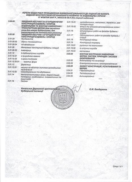 """ТОВ """"Стандарт Агро- Буд"""", м. Бориспіль №3"""
