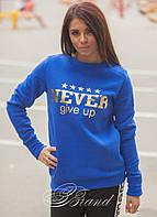 "Стильная женская толстовка "" Never Give Up "" SK House, фото 1"