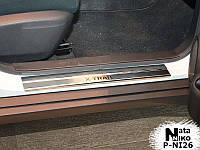 Защита порогов - накладки на пороги Nissan X-TRAIL III (T32) с 2014 г. (Premium)