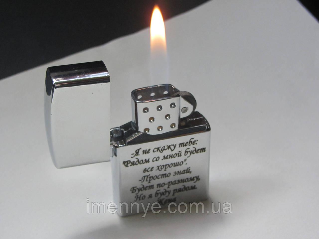 Лазерная гравировка на подарочной зажигалке наподобие zippo