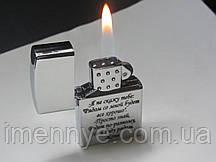 Подарочная зажигалка с гравировкой наподобие zippo