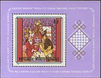 Монголия 1981 - монгольские шахматы - блок - MNH XF