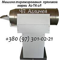 Машина тиражирования (глазировки) пряников А2-ТК-2Л