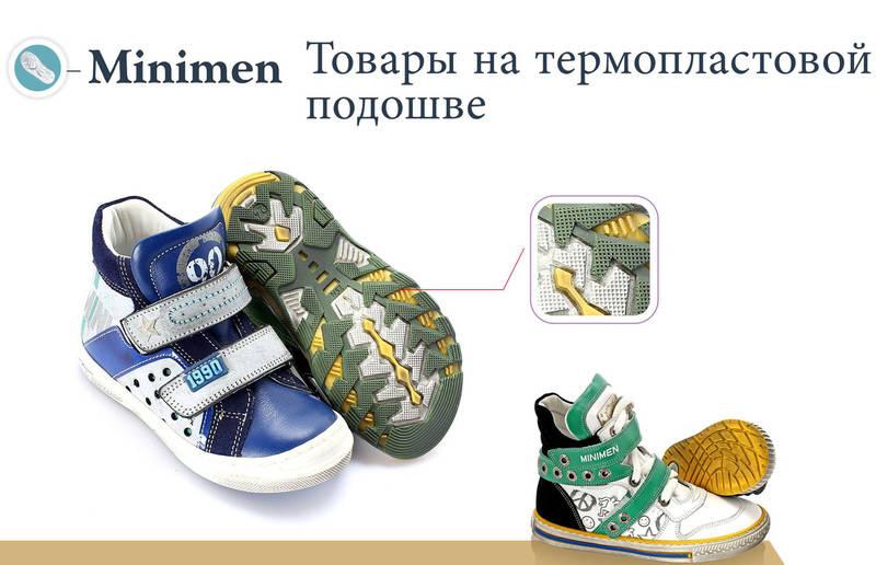 Детские кроссовки для мальчика Minimen на термопластовой подошве