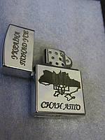 Подарок спецслужбам с услугами лазерной гравировки на день защитника зажигалка с логотипом военной тематики, фото 1