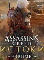 Assassin's Creed Origins - The Hidden Ones (Незримые) DLC (PC) Электронный ключ, фото 1