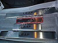 Накладки на пороги Nissan Leaf (Premium)