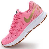 Женские кроссовки для бега Nike Zoom Pegasus 33 Розовые. Топ качество! р.(37, 39)