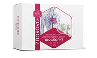 Диоскорит. Фитокомплекс для очистки сосудов