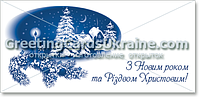 Вітальна Новорічна листівка