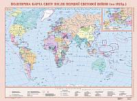 """Карта мира политическая """"После первой мировой войны"""" 1:22 000 000"""
