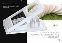 Устройство для резки яиц и овощей Dekok uka-1318, фото 1