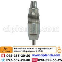 Ниппельная поилка из нержавеющей стали (180 градусов) (НП-4)