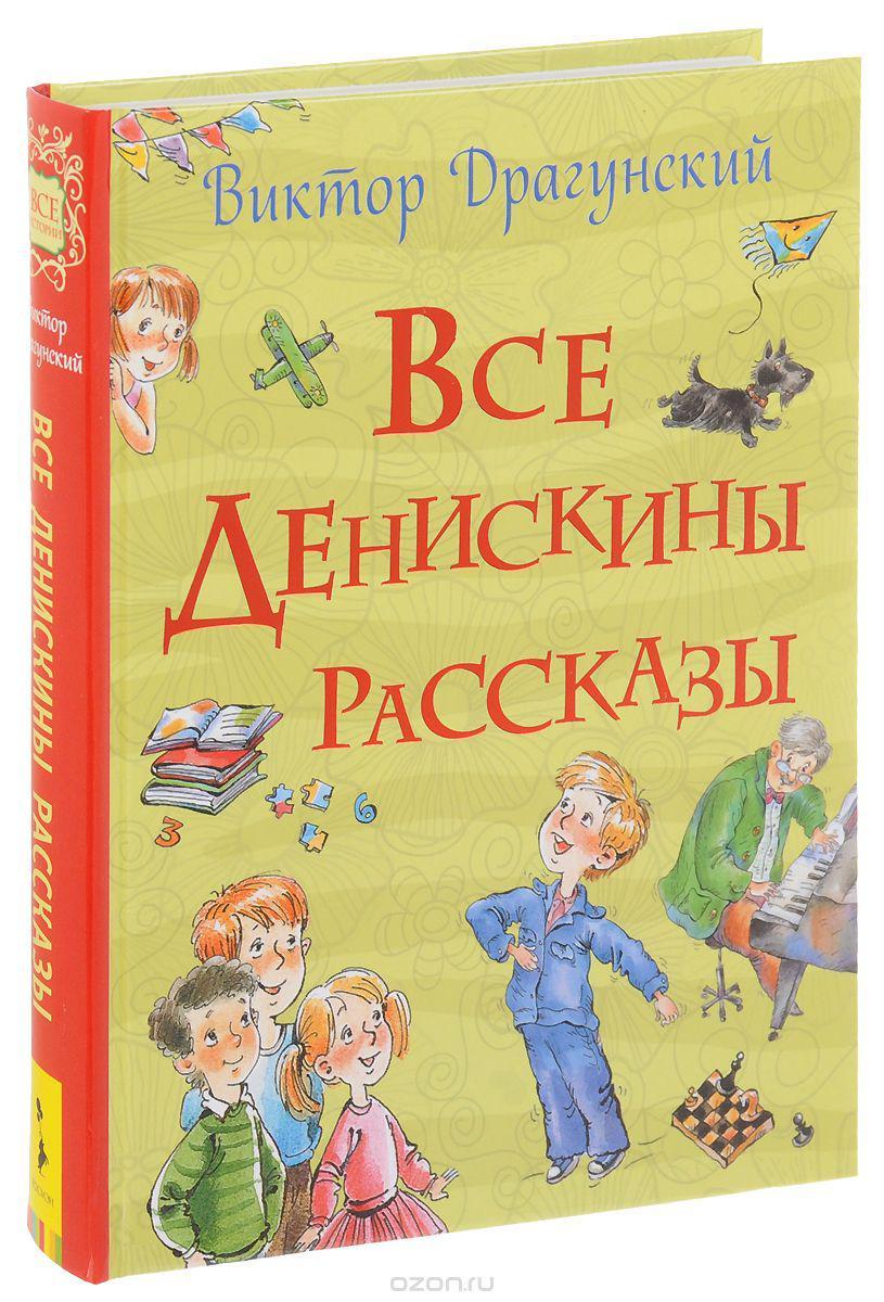 Все Денискины рассказы Драгунский В.