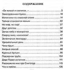 Все Денискины рассказы Драгунский В., фото 2