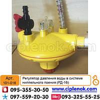Регулятор давления воды в системе ниппельного поения Турция (РД-16)