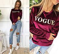 Свитшот модный велюровый VOGUE + (3 цвета)