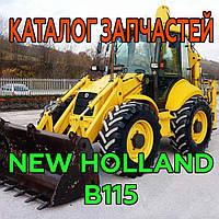 Каталог запчастей New Holland b115 - Нью Холланд B115