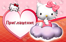 Пригласительные Bonita Hello Kitty 20 шт 12х8 см