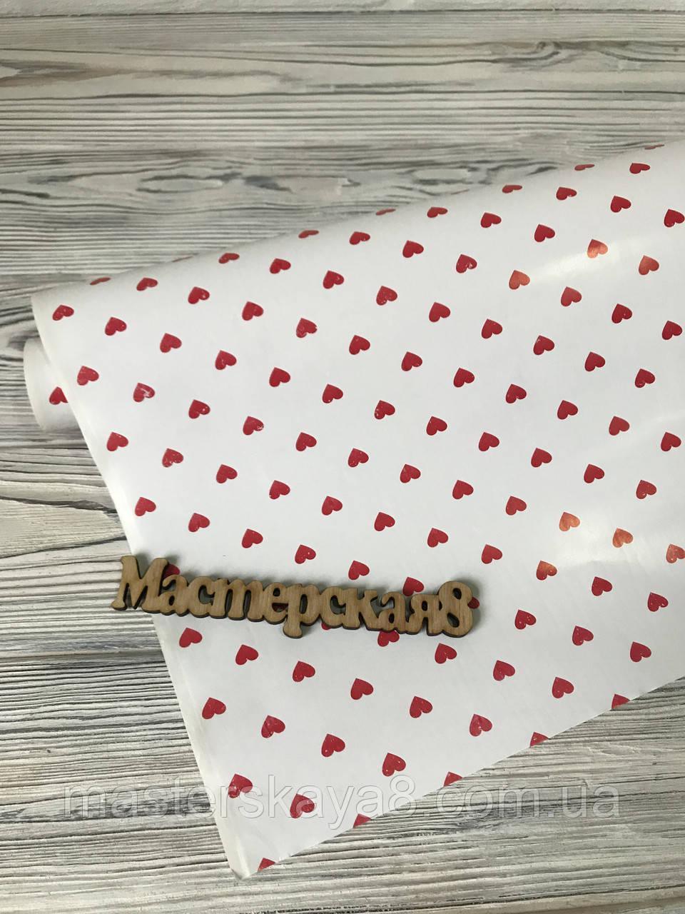 Бумага подарочная глянцевая белая 70см*10м в сердечки красные