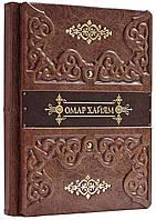 Книга в кожаном переплете Омар Хайям. Рубайят., фото 1