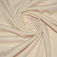 Трикотаж трикотажная ткань трикотажное полотно светло пшеничный ш.165