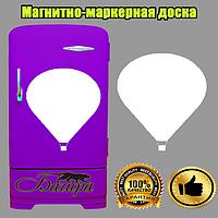 Магнитно-маркерная доска для холодильника Воздушный шар