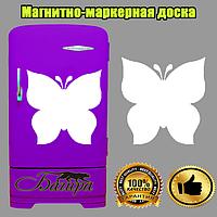 Магнитно-маркерная доска на холодильник Волшебная бабочка
