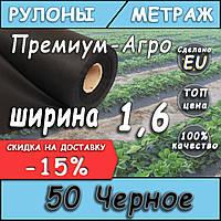 Агроволокно на метраж 50 черное 1.6м